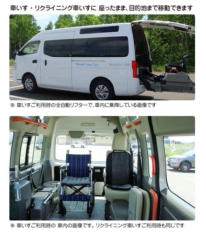 まさき介護タクシー車椅子乗降時の車両