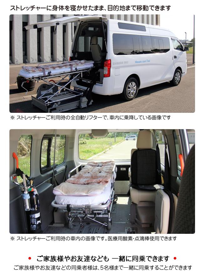 まさき介護タクシーストレッチャー乗降時の車両