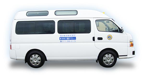 まさき介護タクシー車両