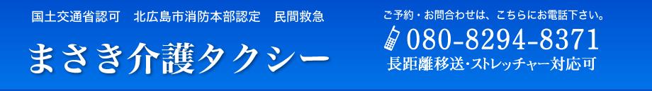 札幌市・北広島市のまさき介護タクシーロゴ